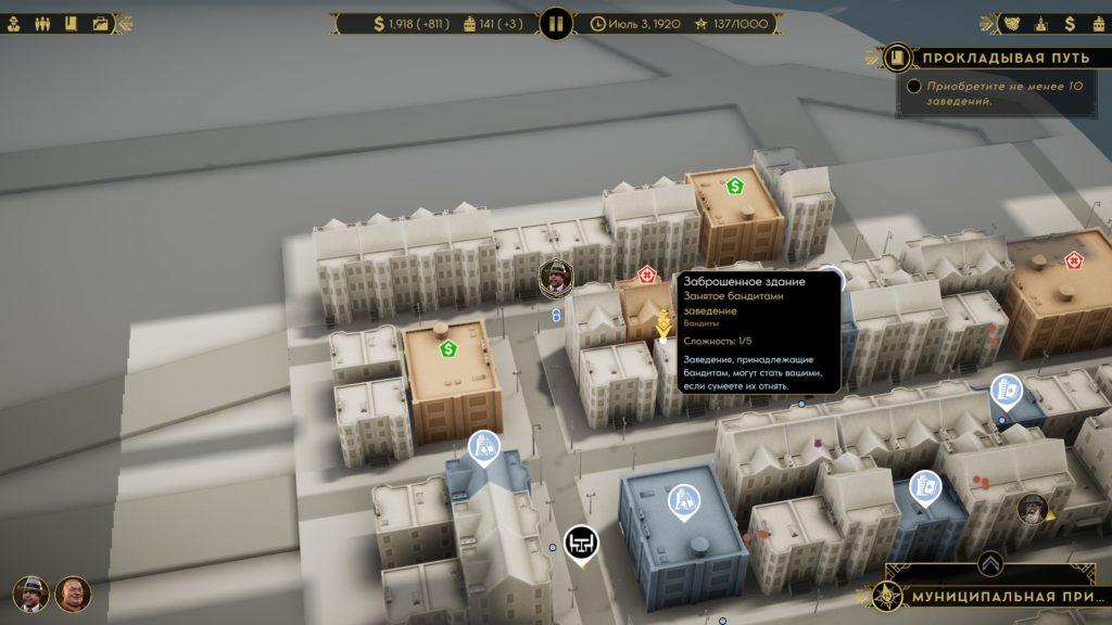 На карте враждебные здания отображаются красной мишенью. Если вам скучно, то напомните о своей персоне вашим врагам!