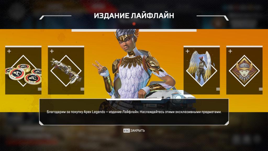 Издание ЛайфЛайн GameOut