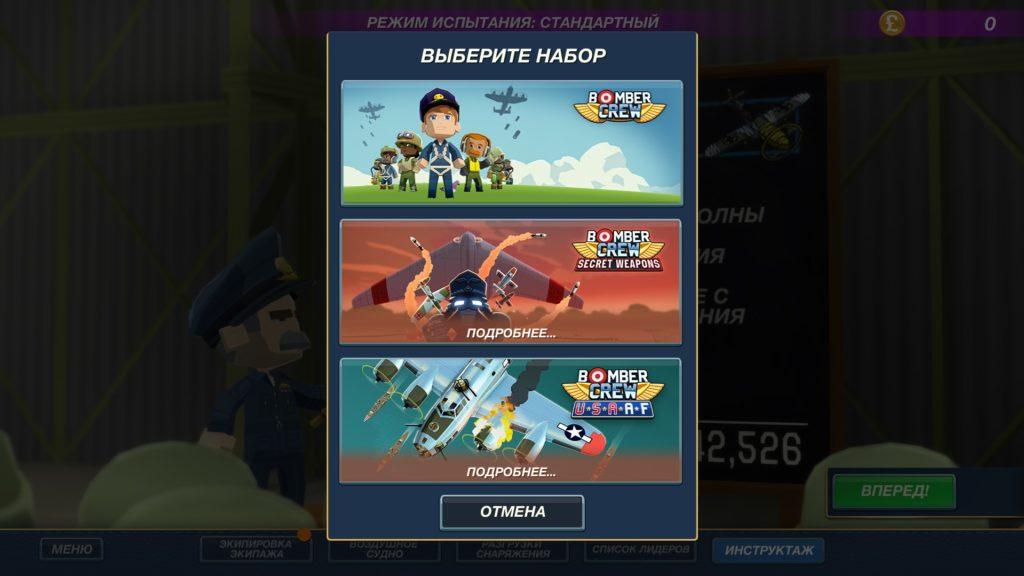Список возможных дополнений для игры Bomber Crew