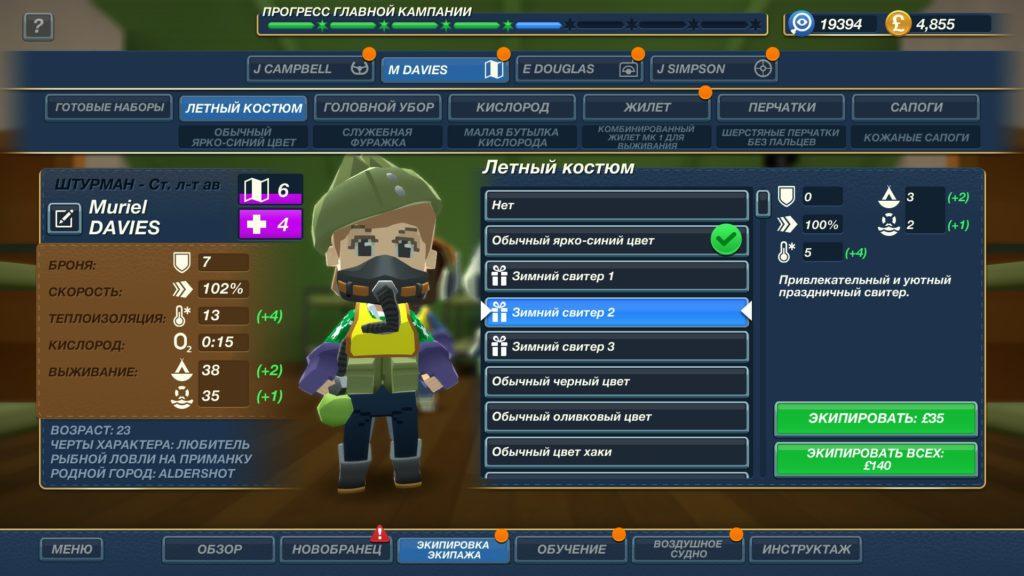 Экипировка в игре разнообразная и меняет не только статы, но и внешний облик