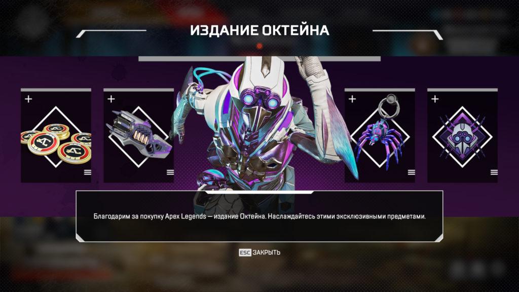 Издание Октейна GameOut