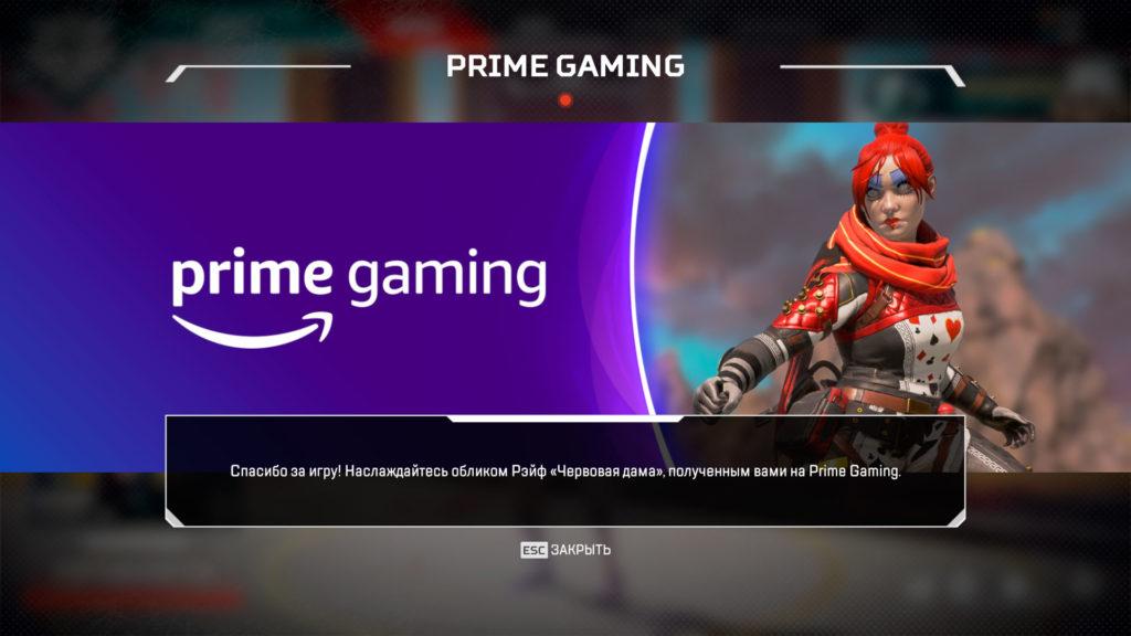 Prime Gaming Wraith