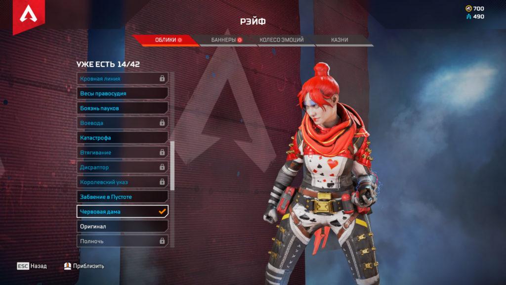 Skin Apex Legends Wraith Skin: Queen of Hearts