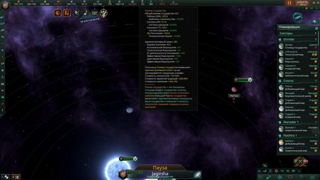 В Stellaris всегда можно получить всю необходимую информацию, просто наведя на интересующую иконку