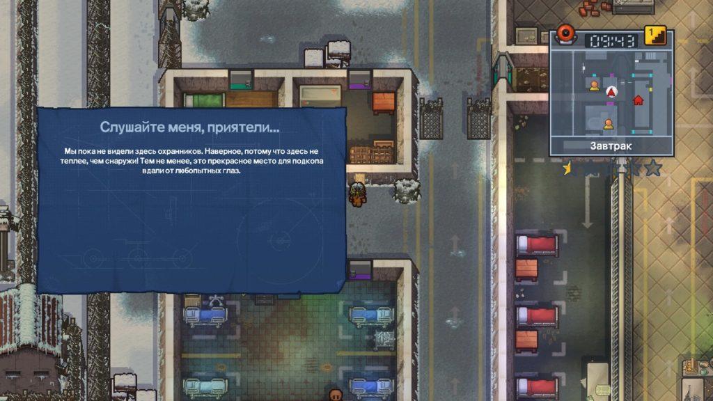 Подсказка варианта побега