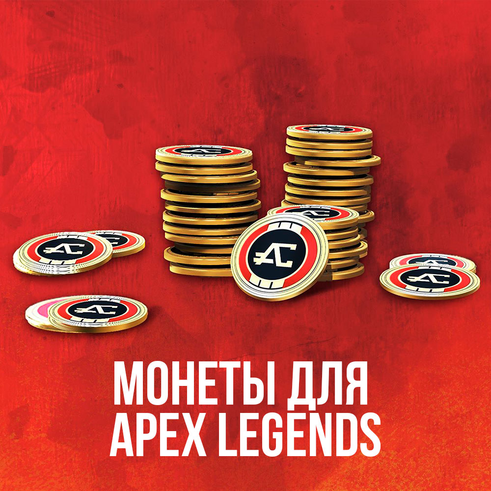 Монеты для Apex Legends
