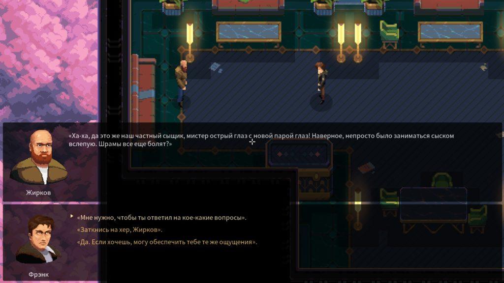 Disjunction обзор скриншот 5