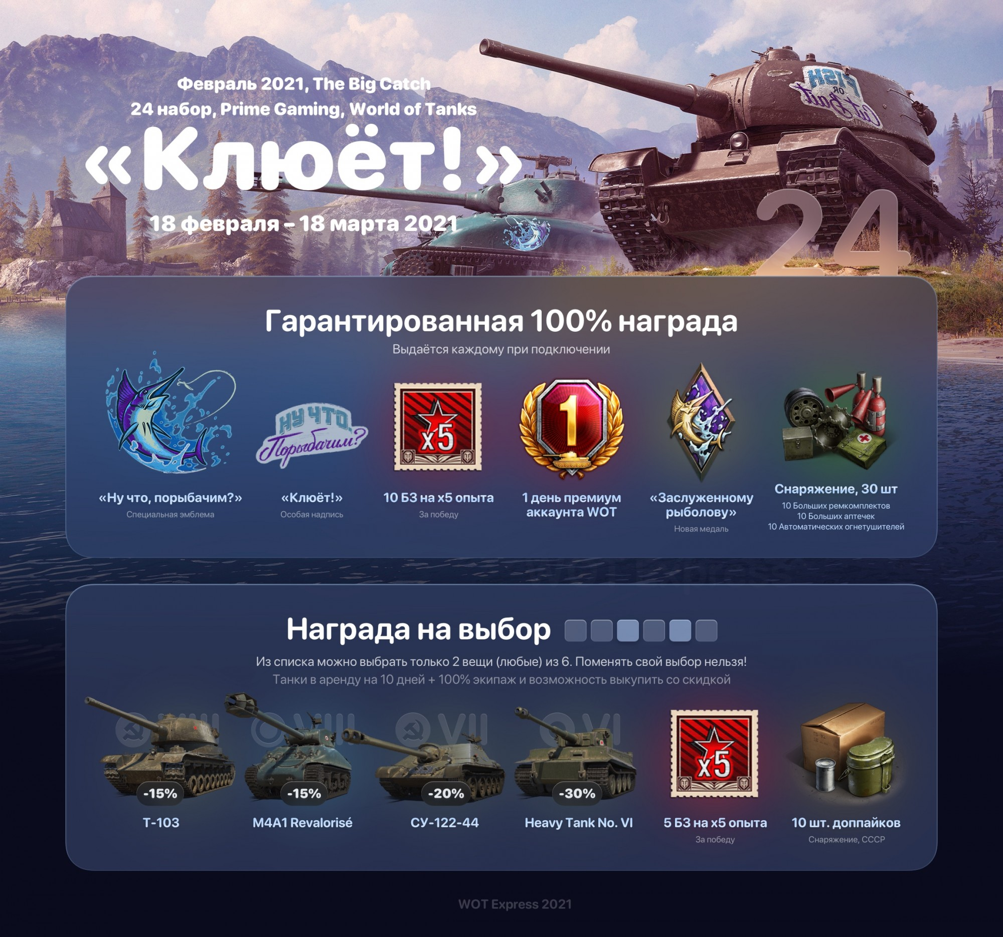 24 набор для World of Tanks доступен подписчикам Prime Gaming