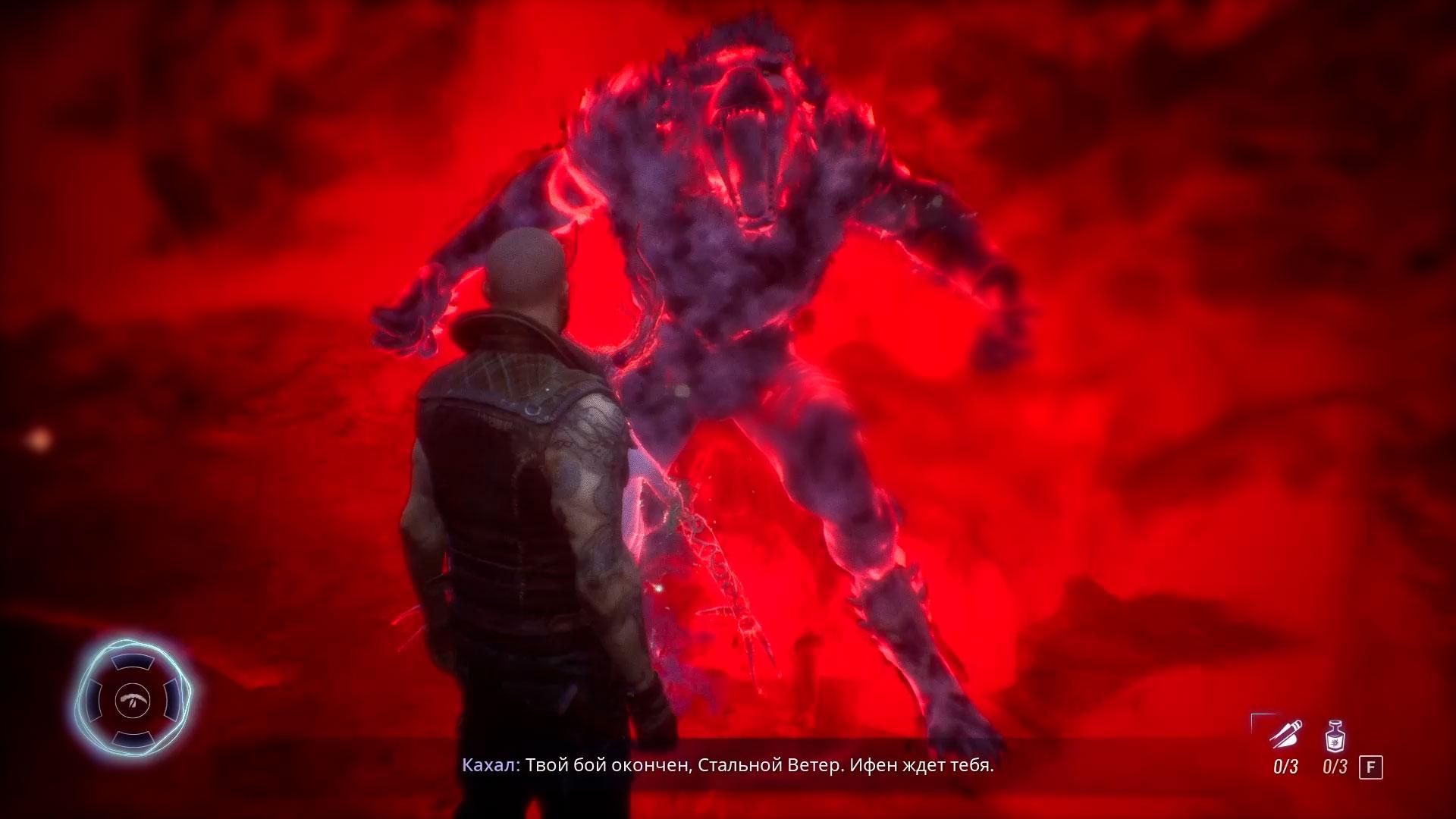 Разговоры с духами между битв в Werewolf