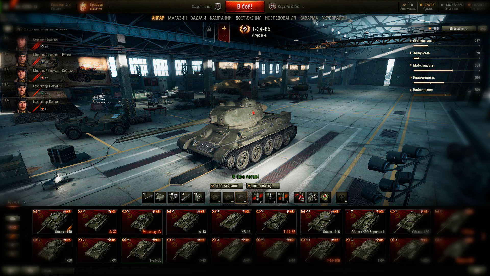 Бесплатная танковый симулятор