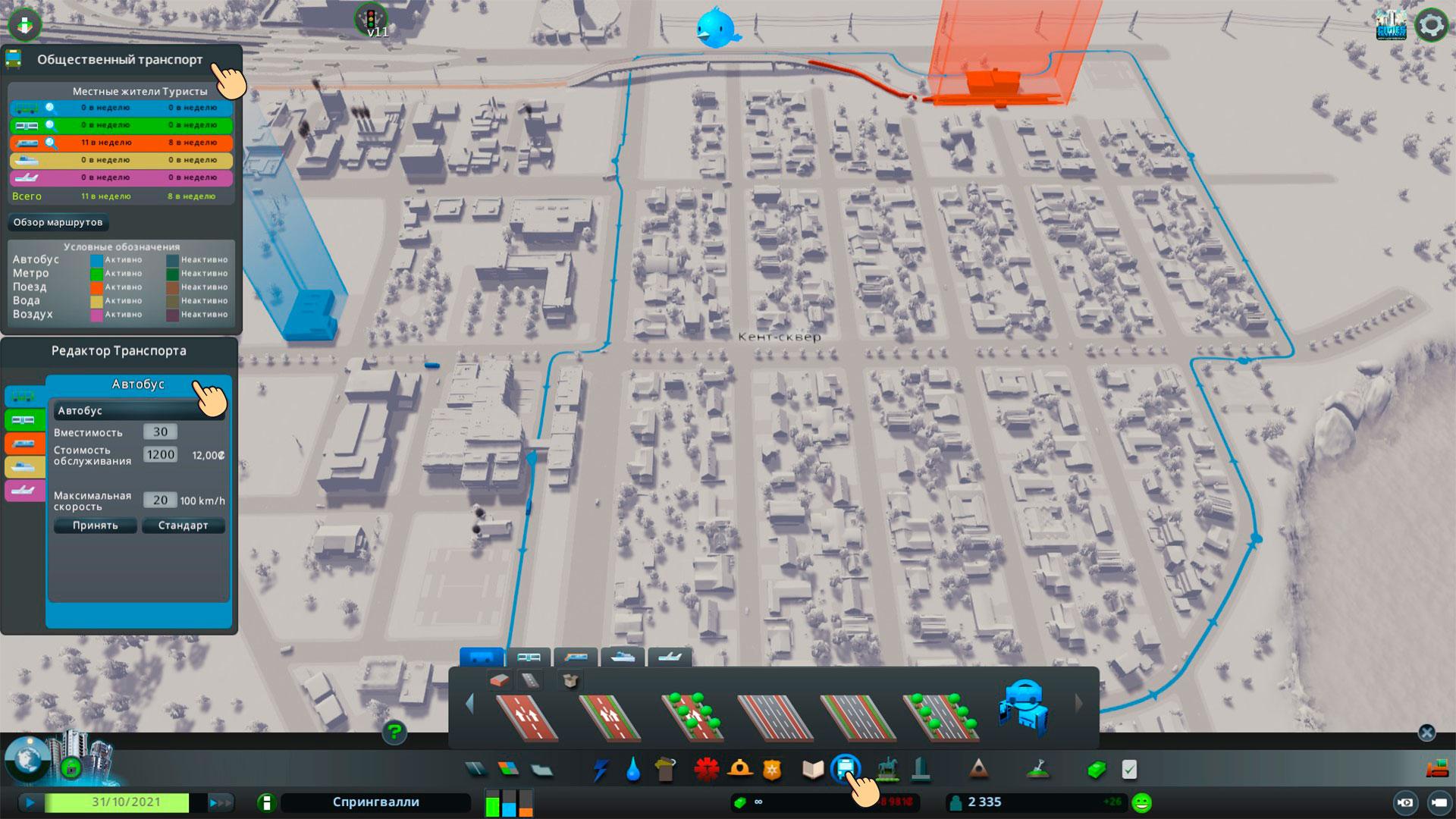 Редактор транспорта cities skyline