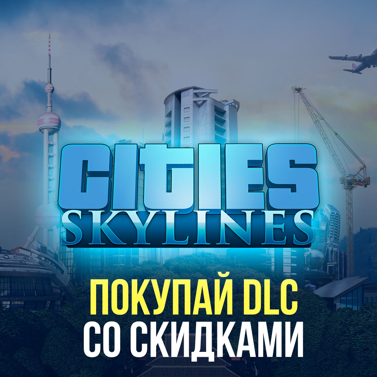 DLC Cities Skylines