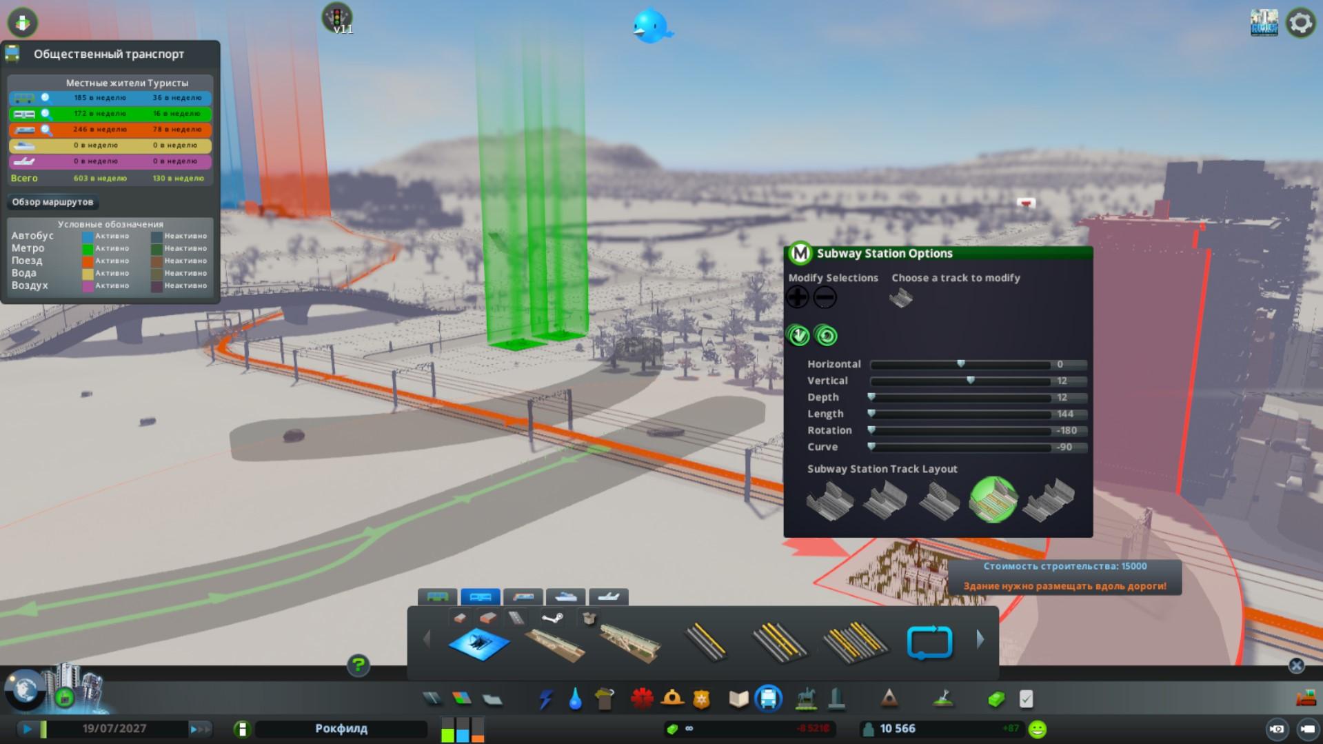 Прокладывайте несколько станций cities skyline