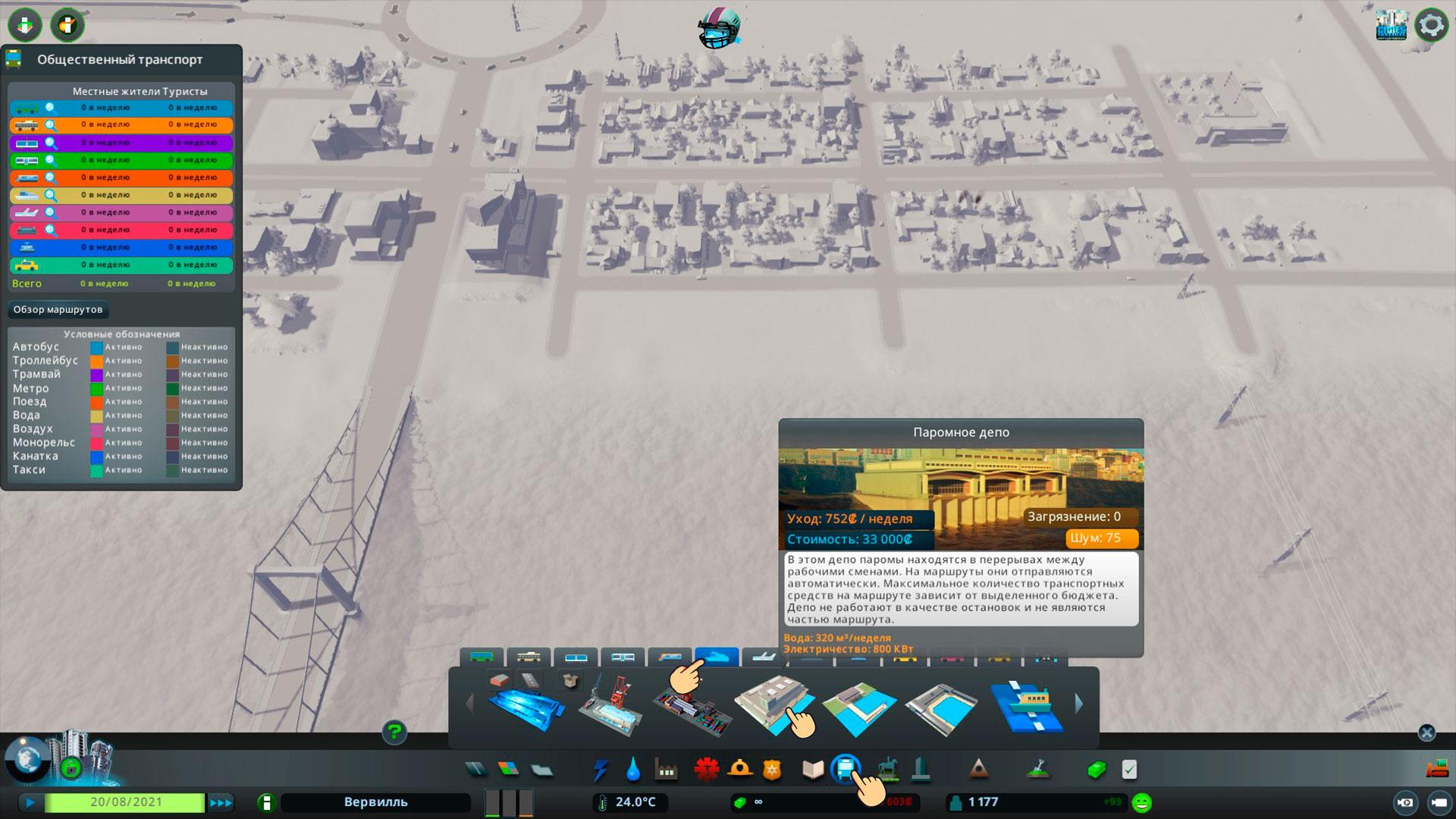 Паромное депо cities skyline