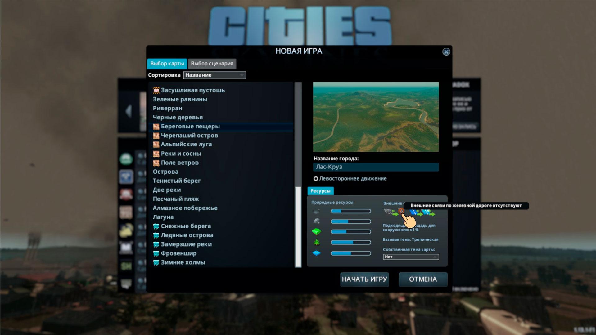 Внешние связи cities skylines
