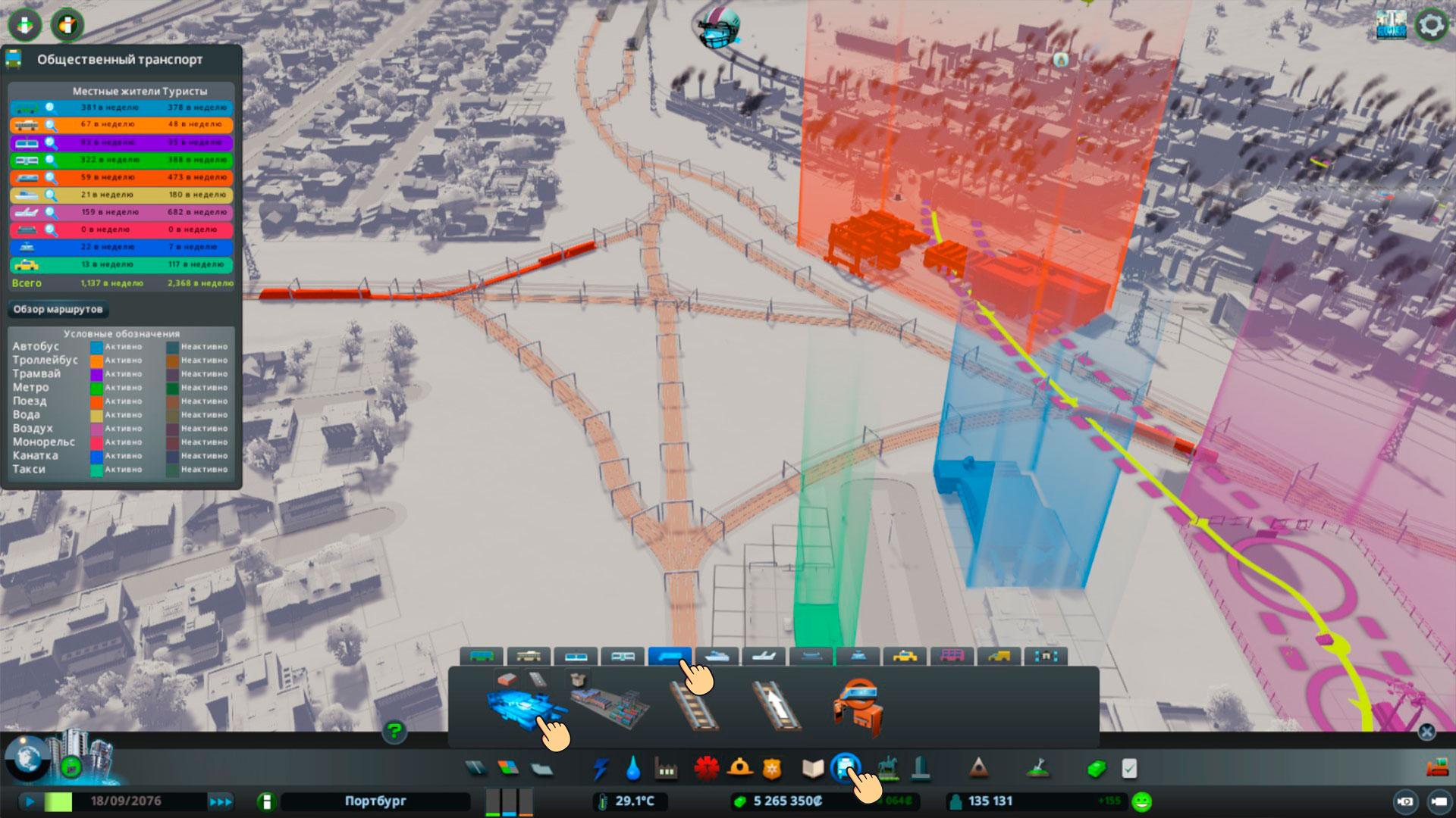 Инструменты для строительства cities skylines