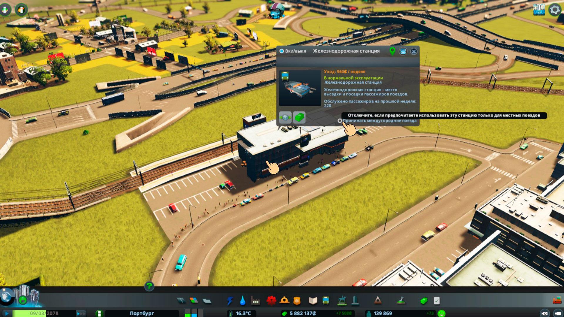 Принимать междугородние поезда cities skylines