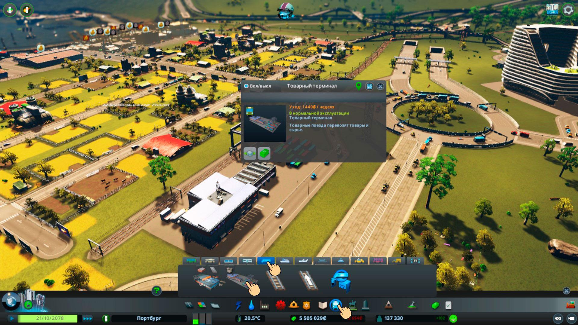 Товарный терминал cities skylines
