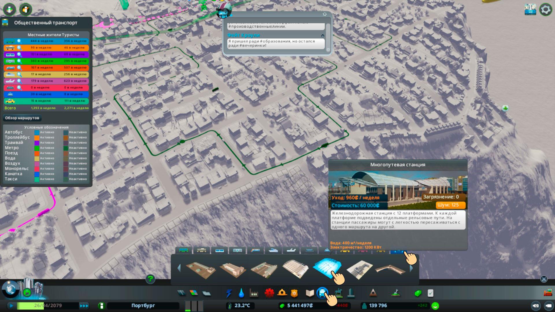 Многопутевая станция cities skylines