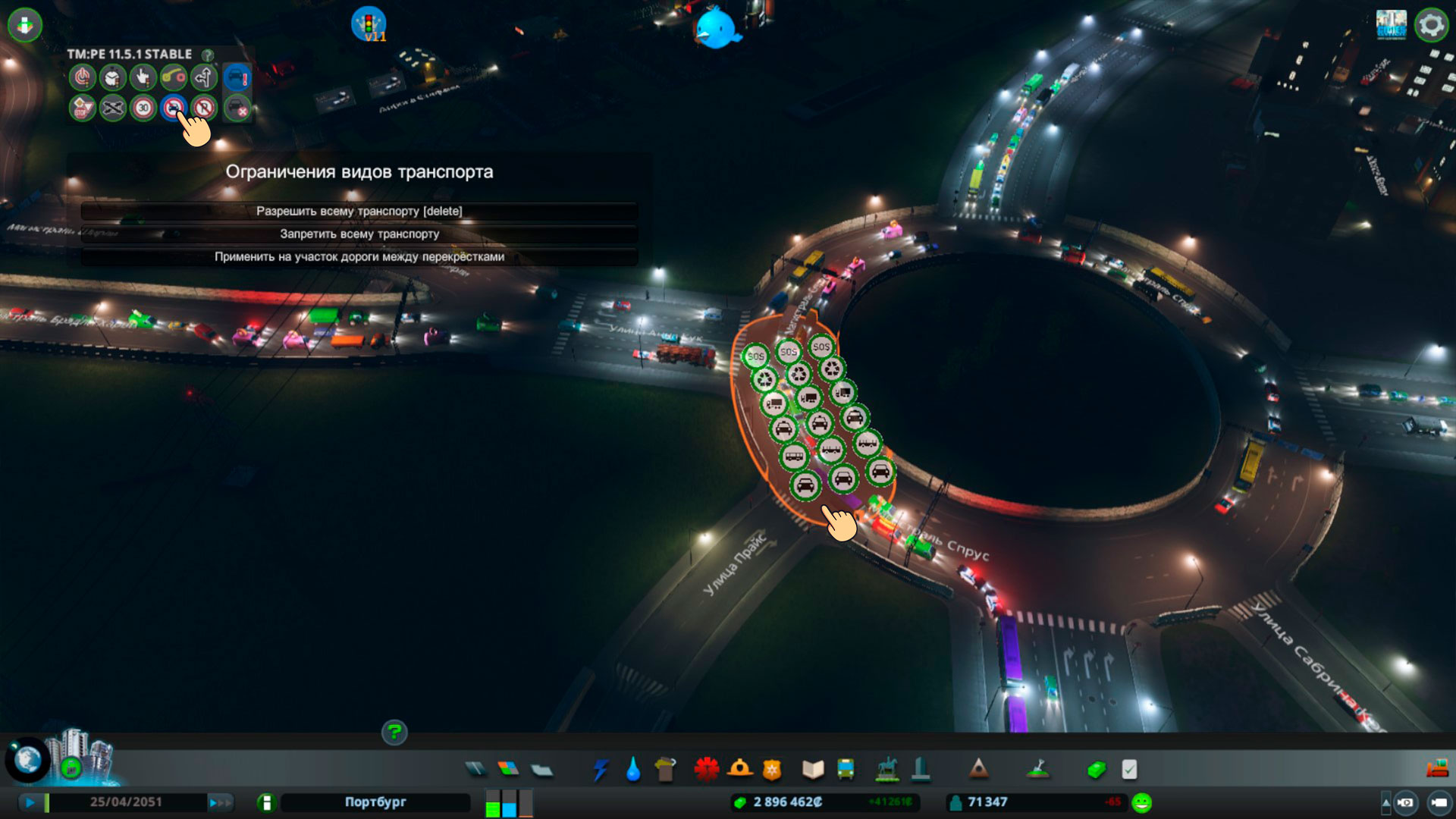 ограничения на передвижения по автострадам cities skylines