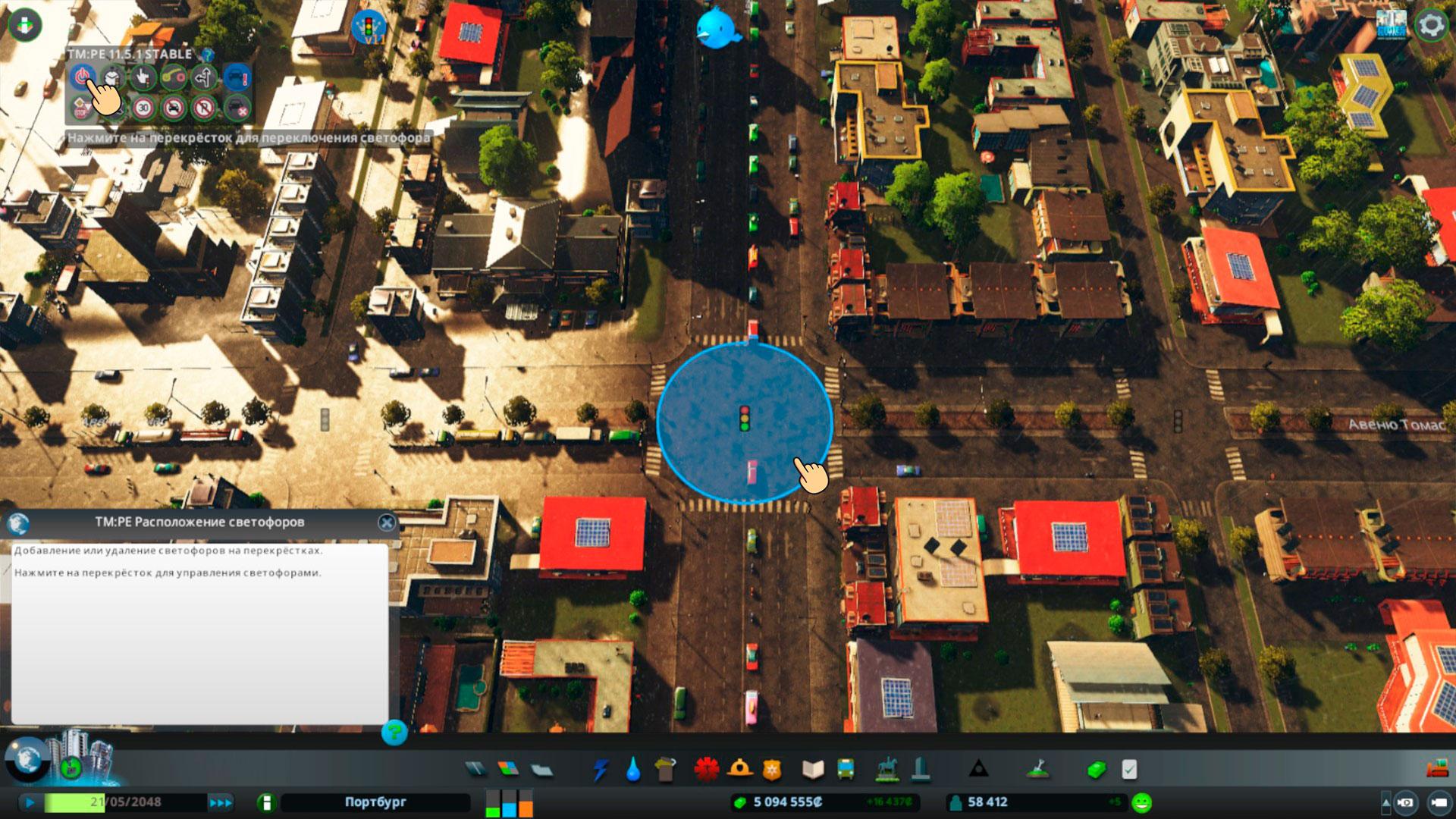 Инструмент cities skylines