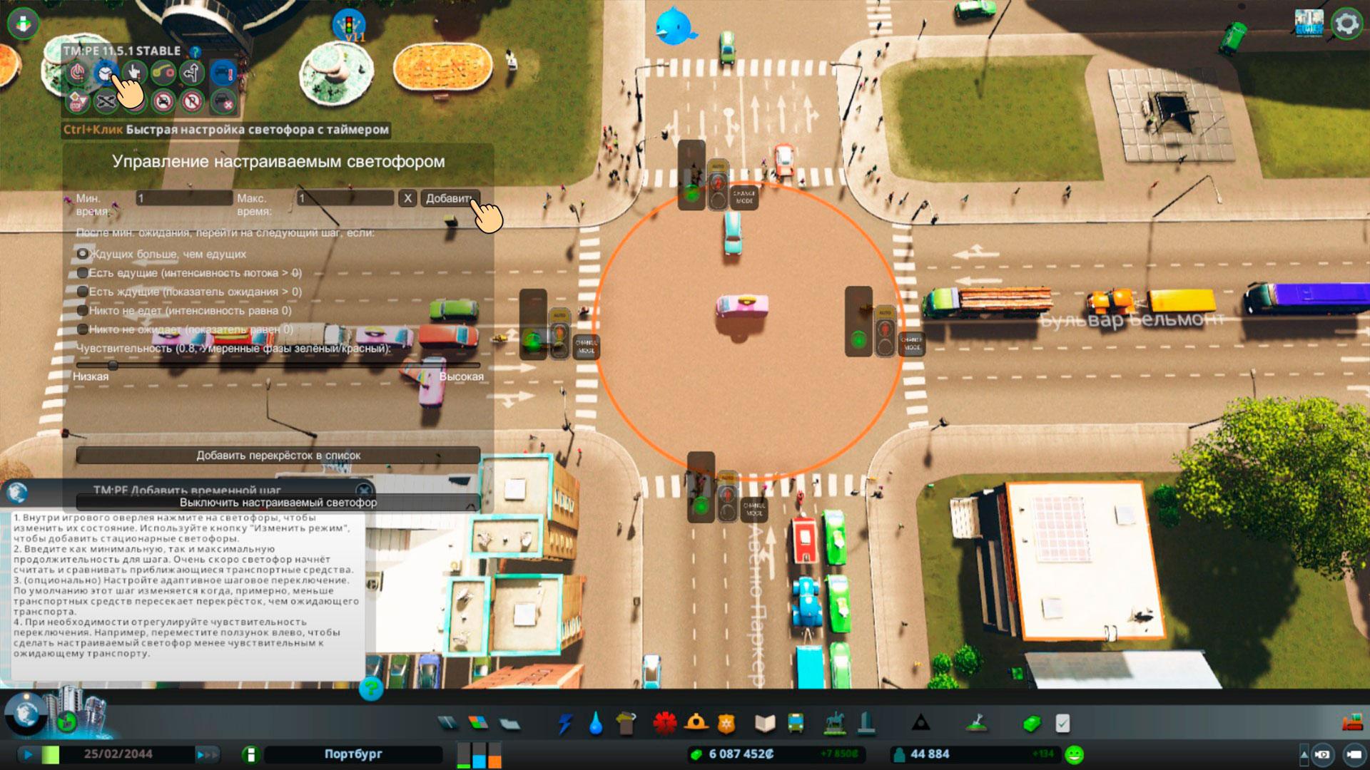 проблемный перекресток cities skylines