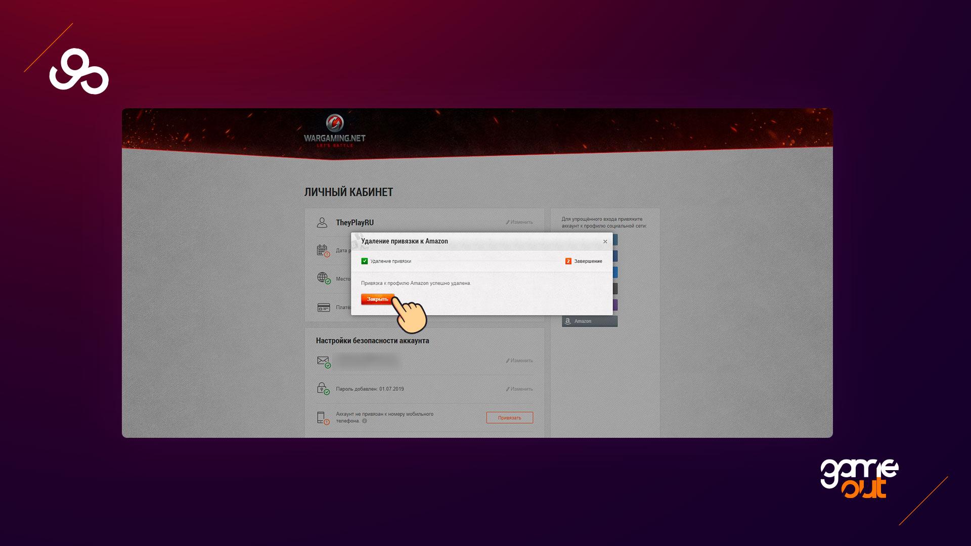 Отменить привязку Twitch Prime