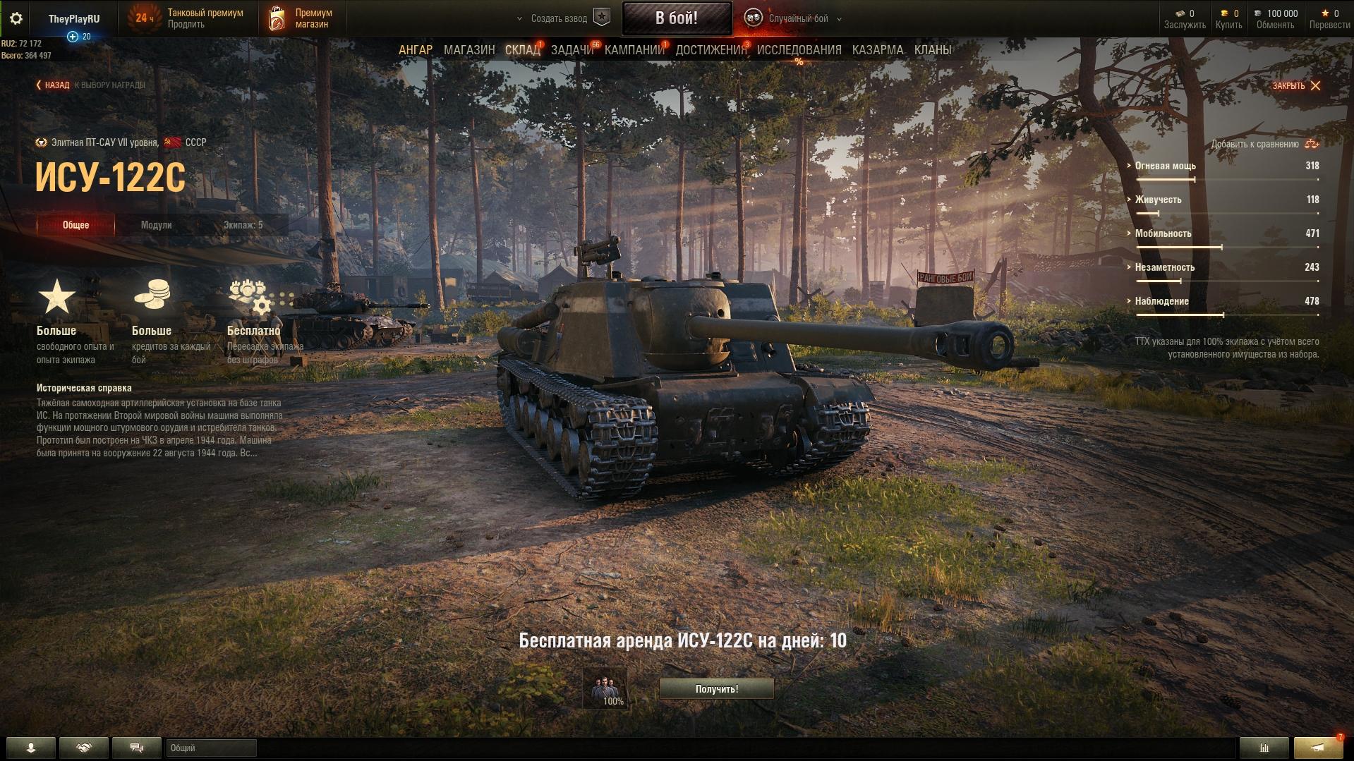 Как получить 26 Набор Кобра Twitch Prime | Prime Gaming за апрель 2021 в World of Tanks