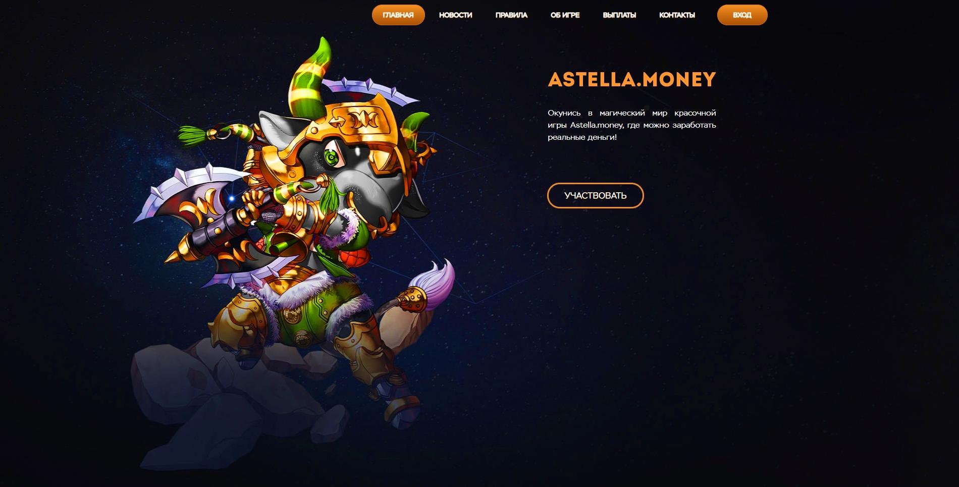 Astella игра с выводом денег