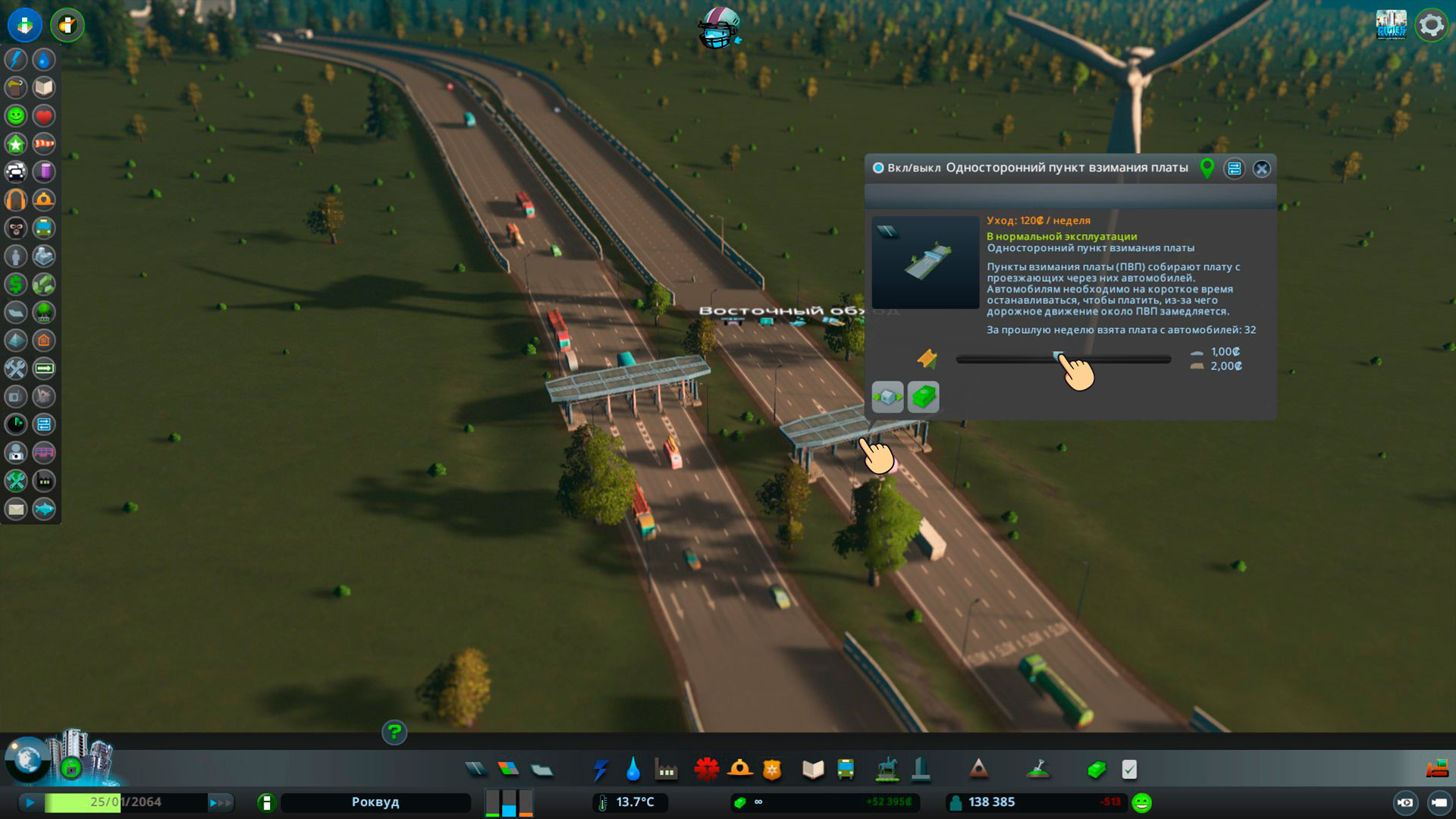 стоимость проезда cities skyline