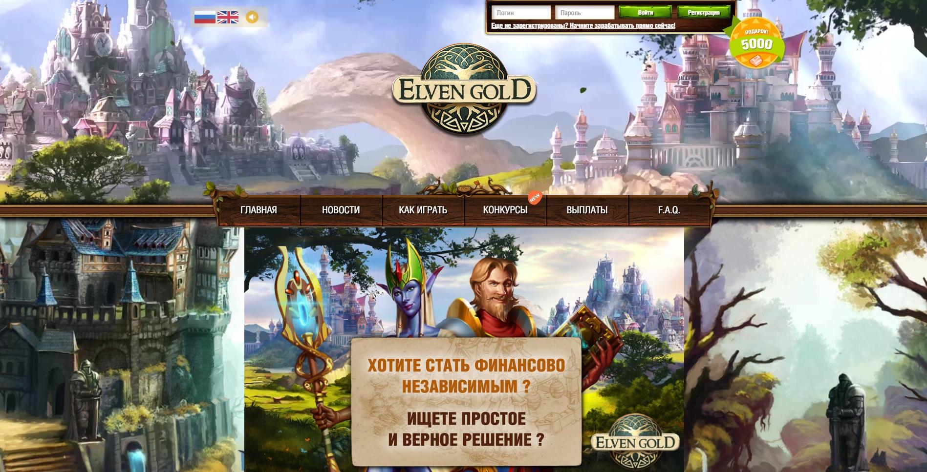 Elven Gold игра с выводом средств