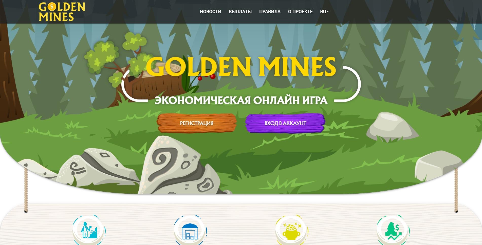 Экономическая игра Golden Mines