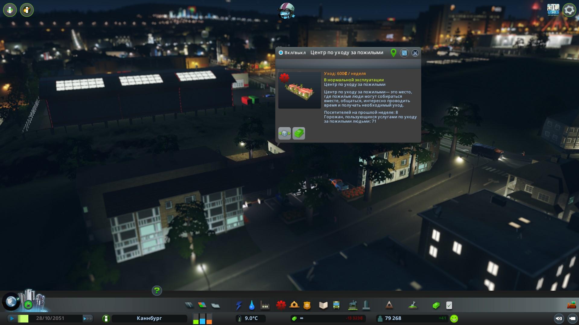 Центр по уходу за пожилыми cities skylines