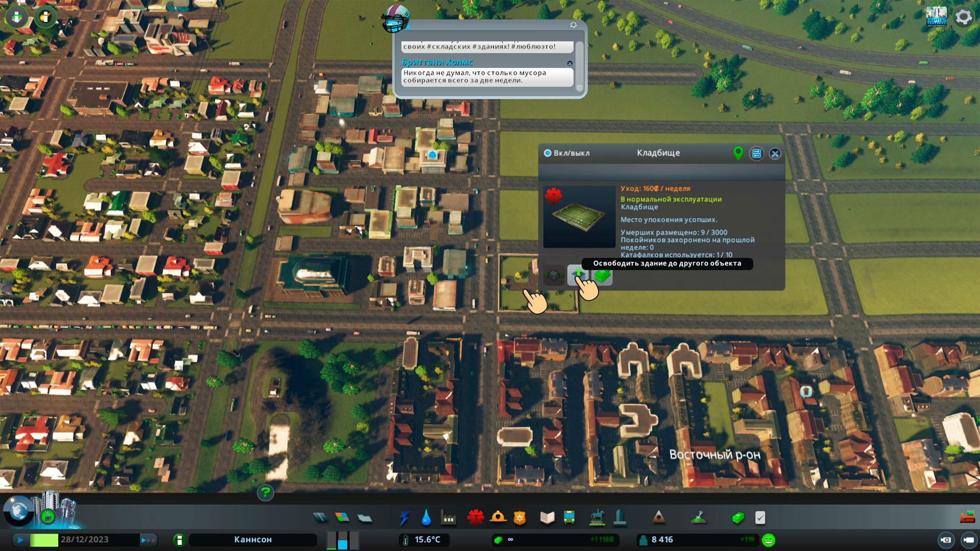 кладбище cities skylines