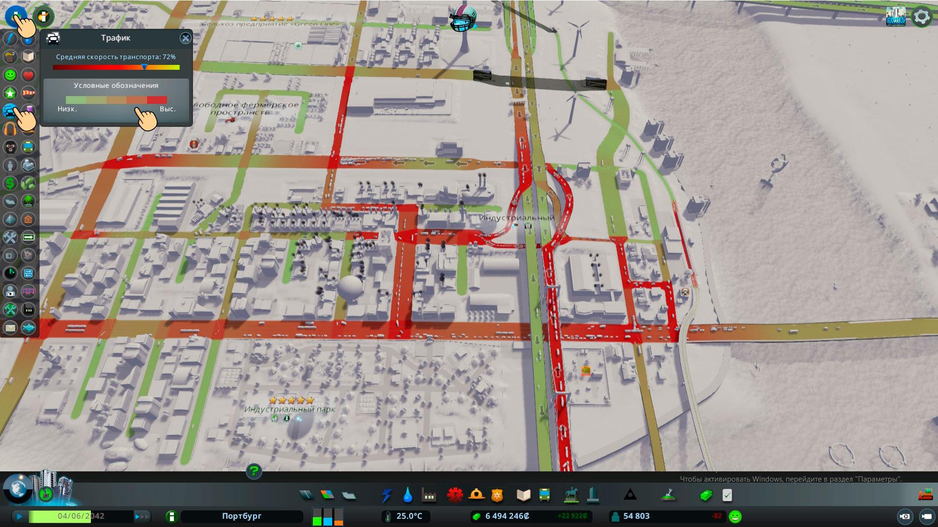 Трафик cities skyline
