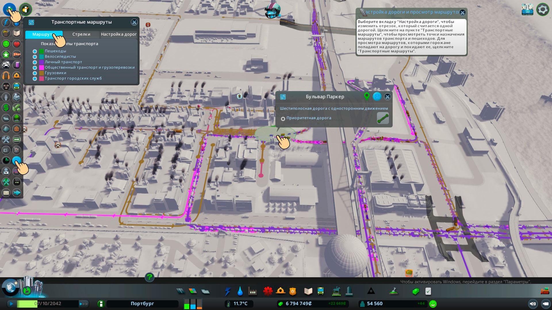 Транспортные обзоры cities skyline