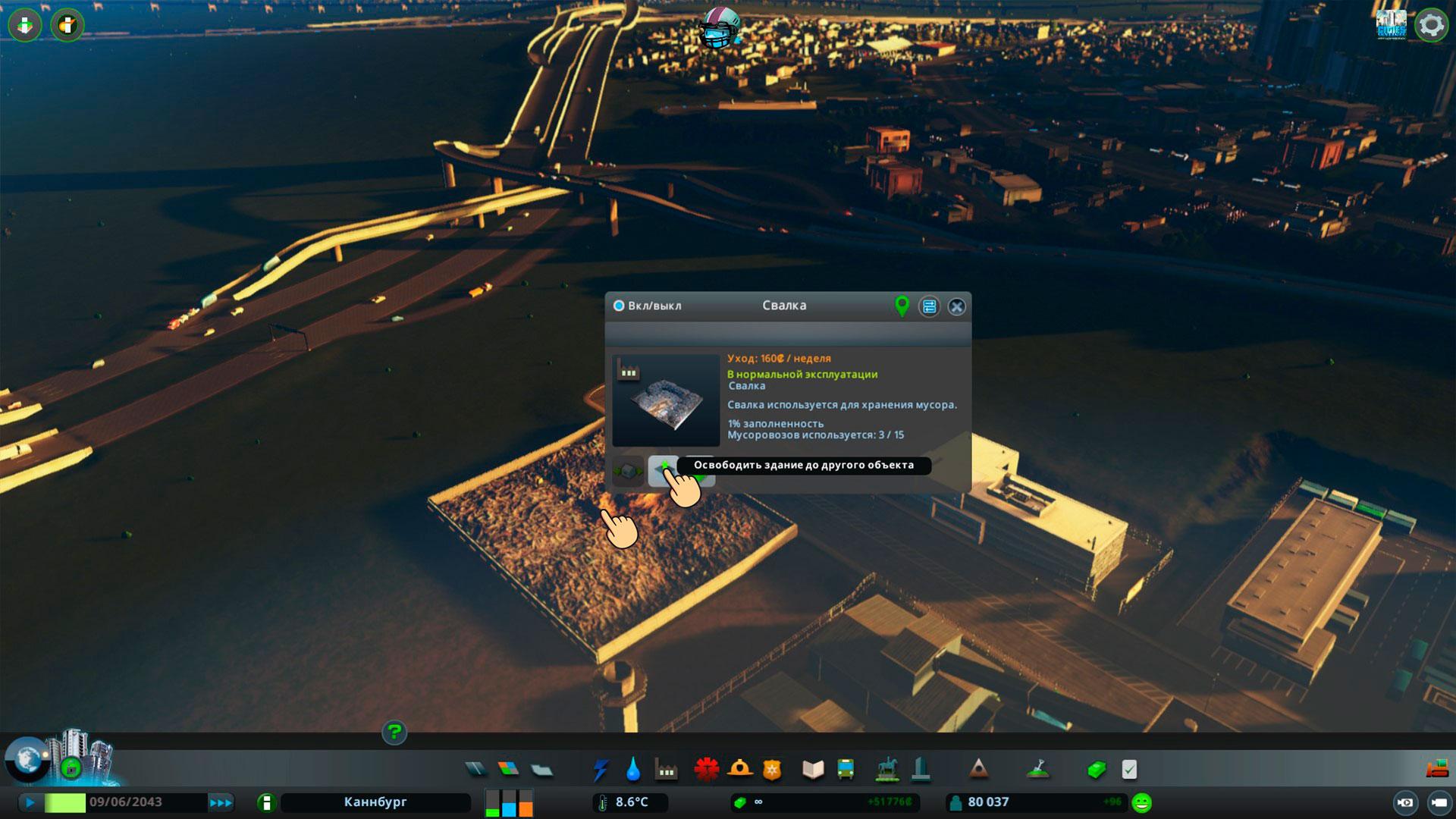 внутреннее хранилище cities skylines