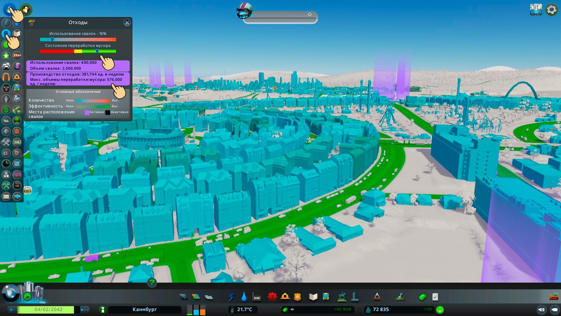 Отходы  cities skylines