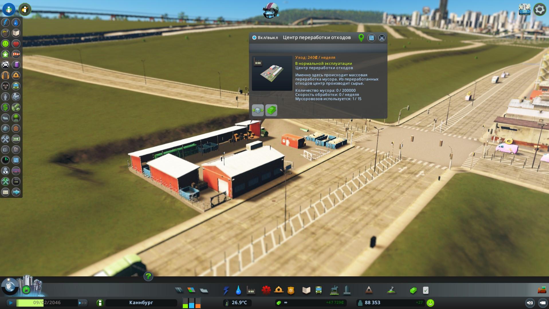 Центр переработки отходов cities skylines
