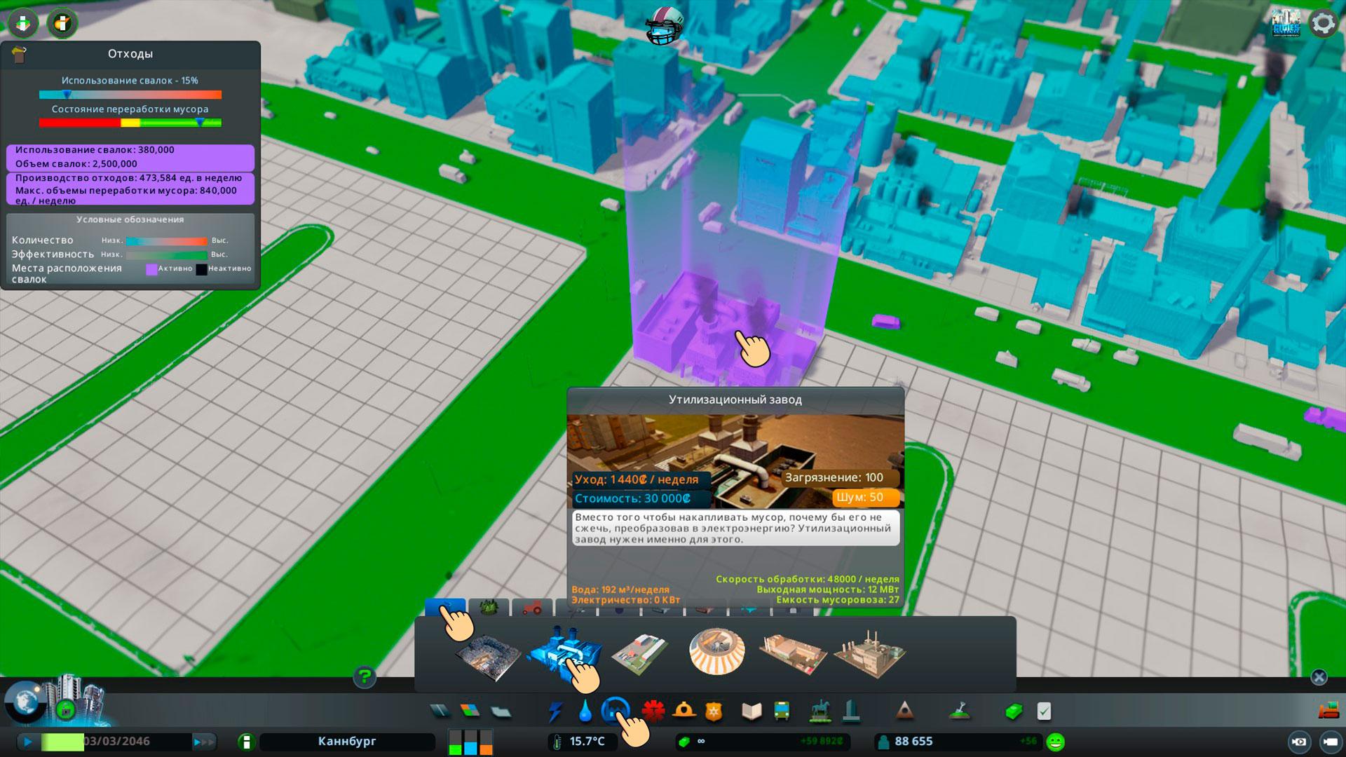 Утилизационные завод  cities skylines