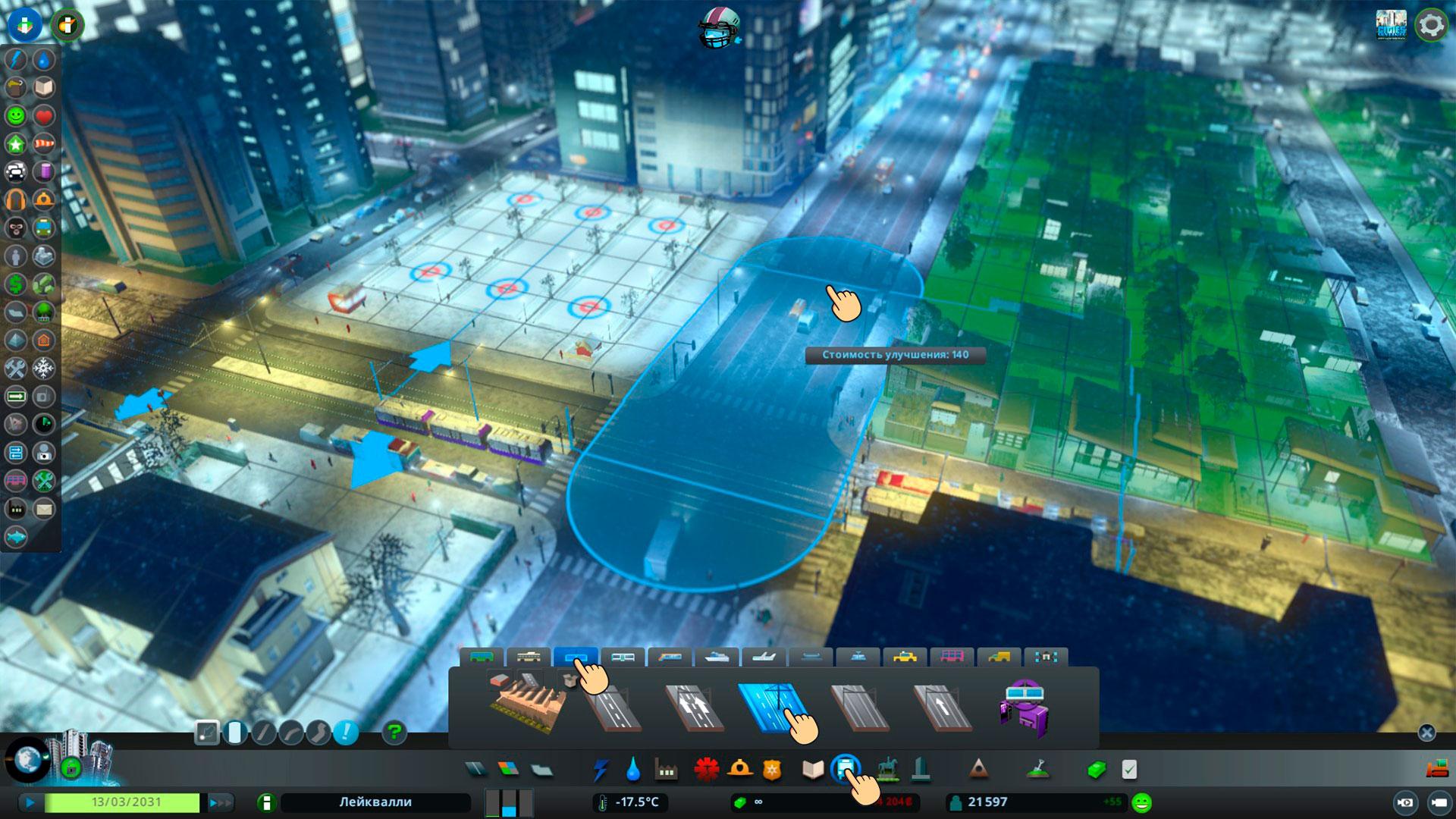 постройте новую дорогу cities skyline