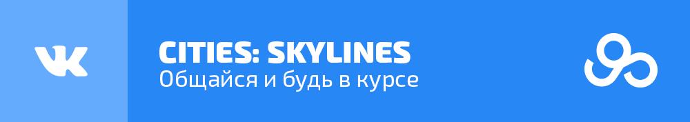 Cities Skylines Вконтакте
