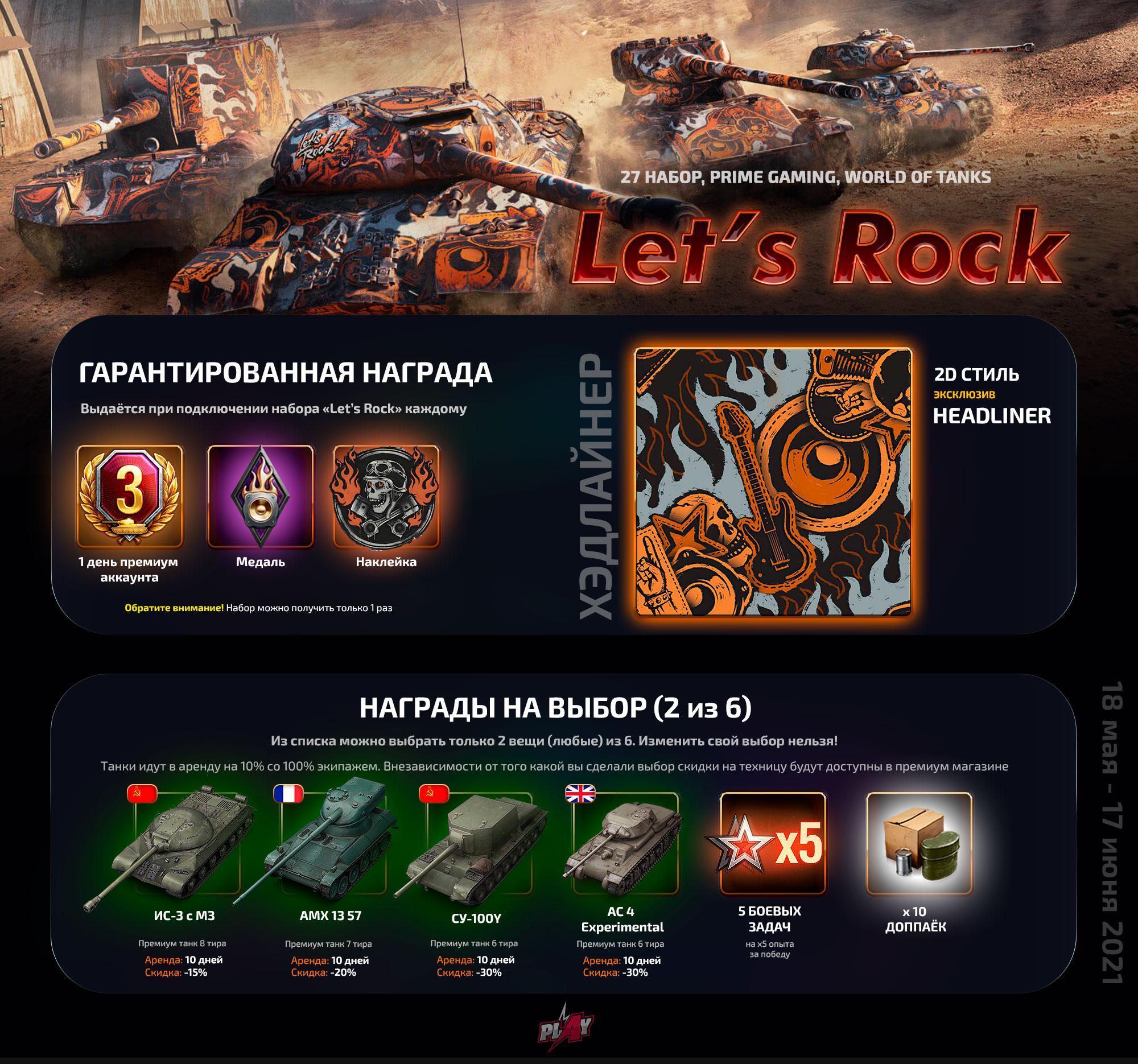 Танк Рок World of tanks 27 набор