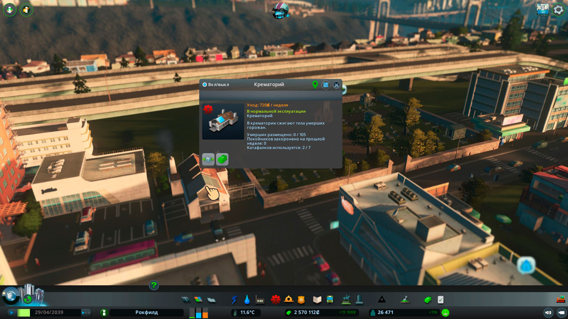 Крематории и криохранилище cities skylines