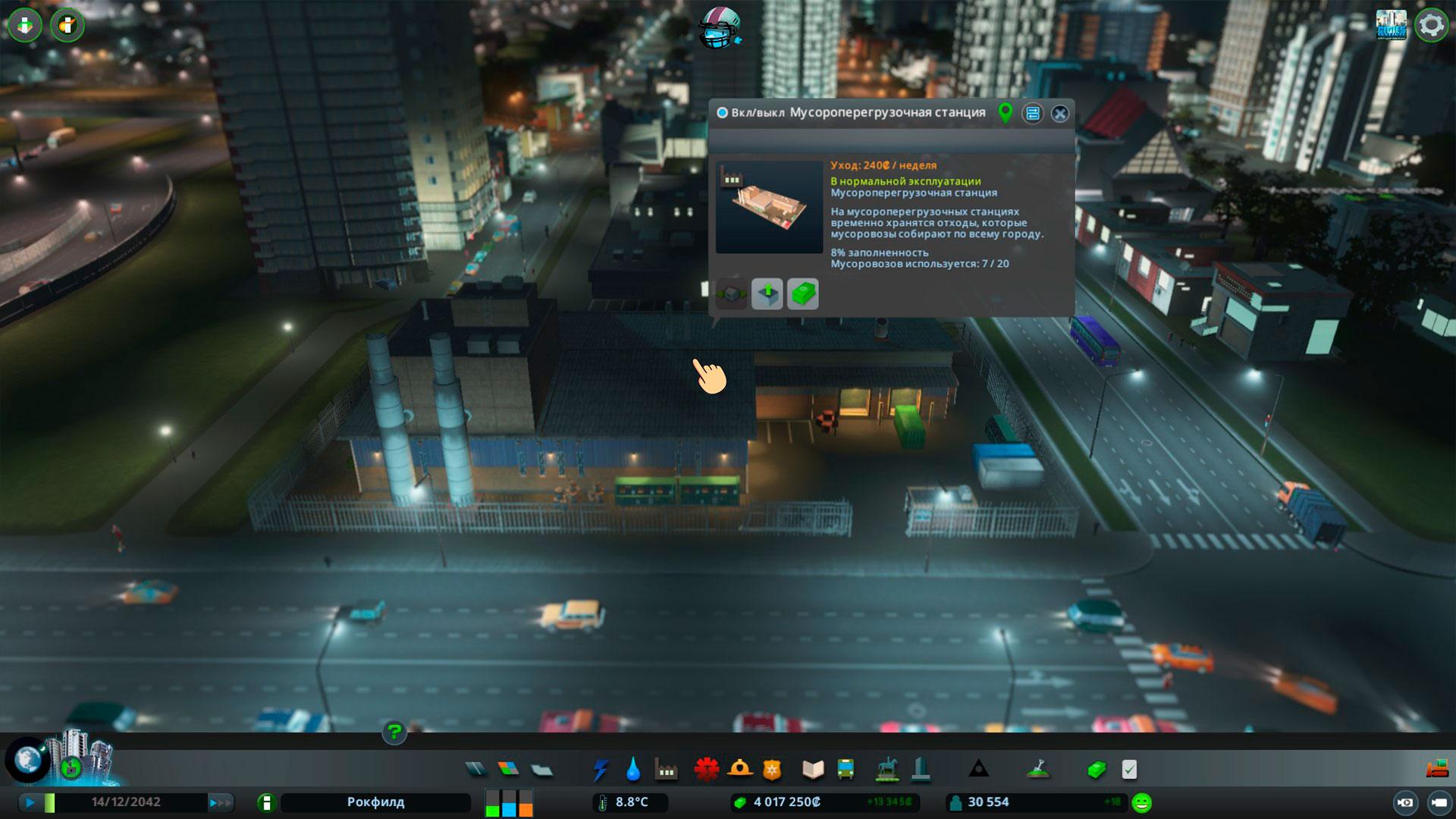 Мусороперегрузочные станции cities skylines