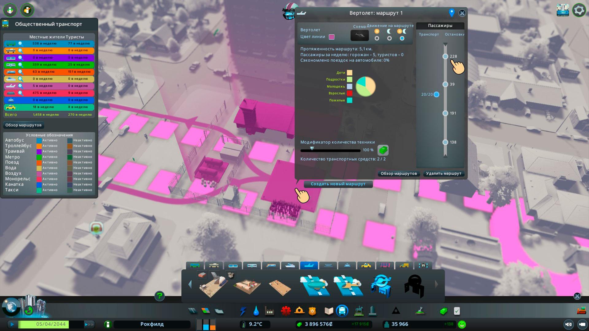 вертолетные маршруты cities skylines