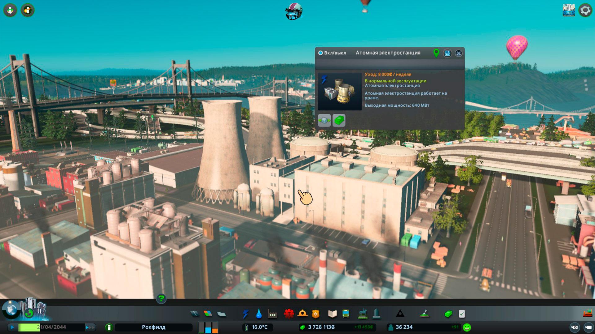 Атомная станция cities skylines