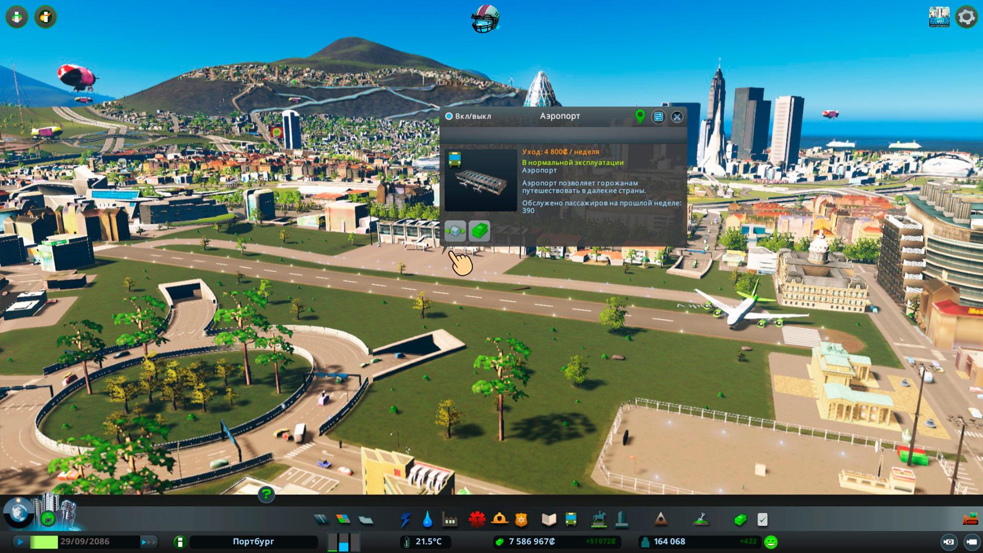 аэропорт cities skylines