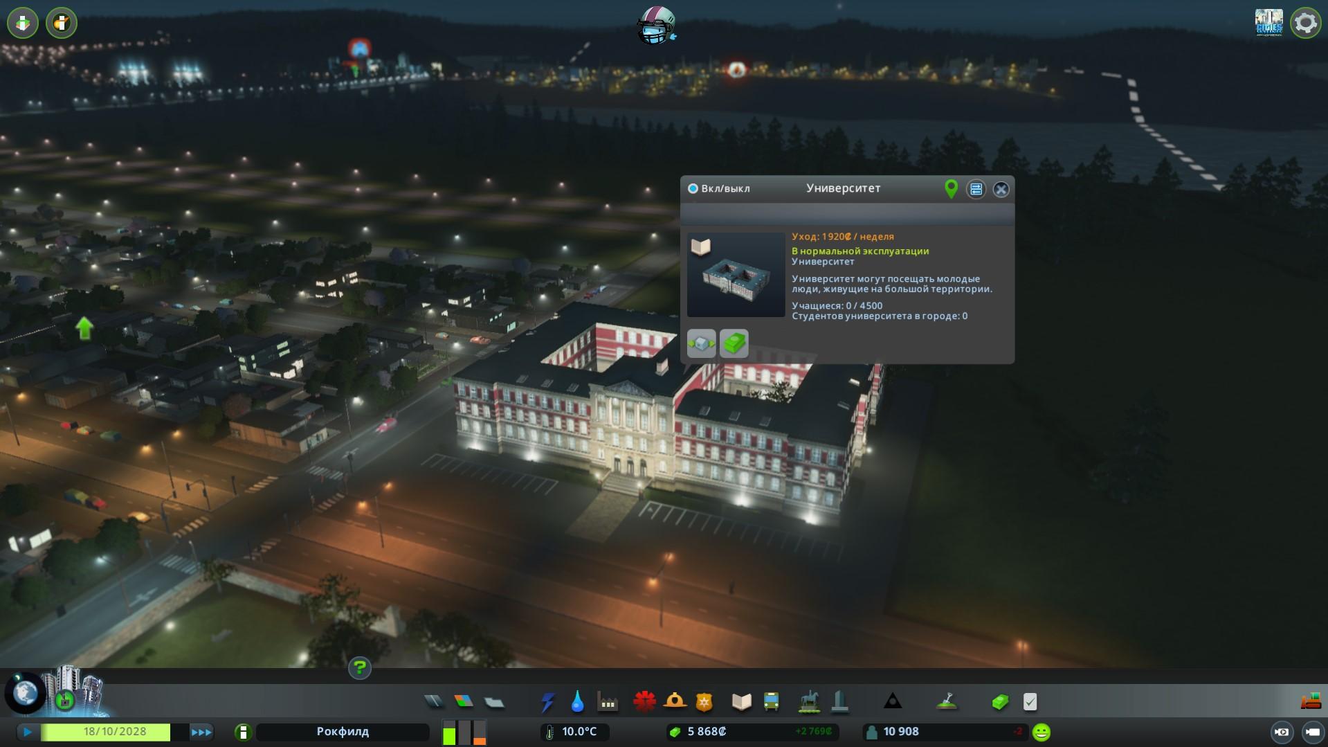 Университет cities skylines