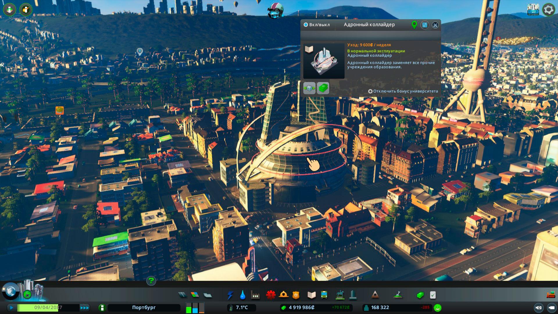 Андронный коллайдер cities skylines